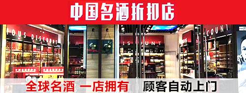 中國名酒折扣店 折扣酒水 全球品牌