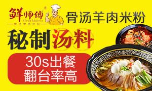 鲜师傅骨汤羊肉米粉 170家店