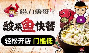 給力魚哥酸菜魚米飯