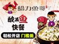 給力魚哥酸菜魚米飯 酸菜魚快餐 進口魚