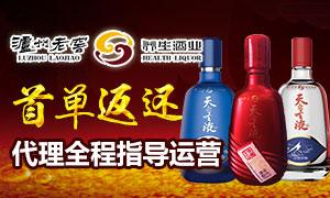 泸州老窖天之圣液 千年古酒 创业选择