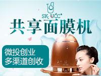 SK-UCC共享面膜机