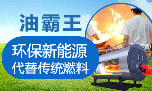 油霸王新能源燃料油 环保燃油 低碳安全