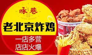咏巷炸鸡小吃 美味炸鸡 一店多卖