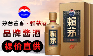 茅台酱香·赖茅酒 高端白酒 强势招商