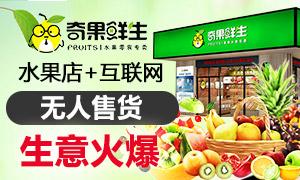 奇果鲜生水果超市 智能售卖