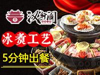 汉轩阁冰煮三鲜火锅