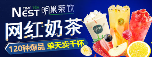 明巢茶饮 网红鲜茶 排队热销