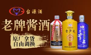 臺源酒 醬酒新品 全國招商