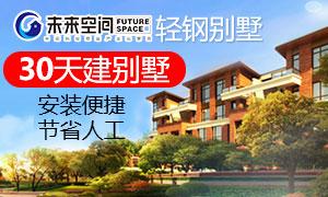 未來空間輕鋼別墅 市場剛需