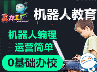 瓦力工廠機器人教育