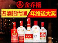 金乔禧 稀缺酒类 全国招商