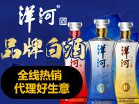 洋河龍族酒