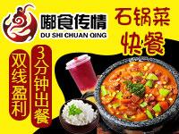 嘟食传情·石锅菜
