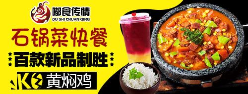 嘟食传情石锅饭 石锅餐饮 人气网红