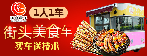 筷客餐车 美食餐车 街头宠儿