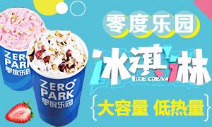 零度乐园冰淇淋