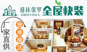 全屋整装哪个品牌好 格林保罗全屋整装利润丰厚