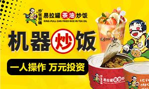 炒饭很嗨易拉罐茶油炒饭 10㎡开店