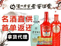 泸州老窖老窖酒香