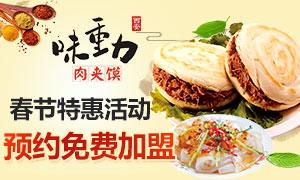 味重力凉皮&肉夹馍 陕西肉夹馍 市场火