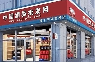 中国酒类批发网 酒水专卖 厂价保真