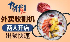 九优猪肚鸡汤饭