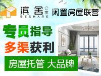 滨舍公寓 房屋托管 成熟客源