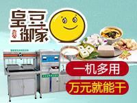 皇豆御家豆腐机