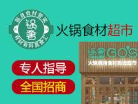 锅奢万博苹果手机登录版超市