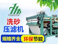 中美通达带式洗砂压滤机