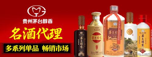 贵州茅台醇香 代理名酒 年终奖励