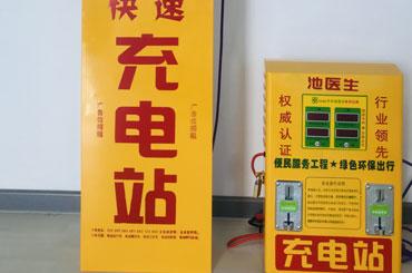 池医生电池修复 商用民用 多点营收