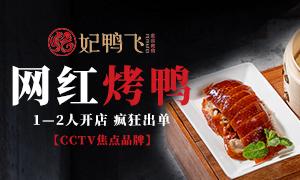 妃鸭飞北京烤鸭