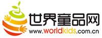 世界童品网 童鞋频道