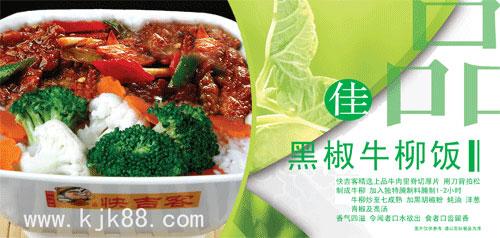 创业项目加盟 快吉客中式快餐连锁店招商-餐饮美食-—